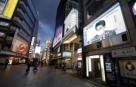 Com redução dos casos de coronavírus, Japão suspende estado de emergência